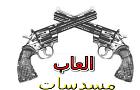 العاب مسدسات